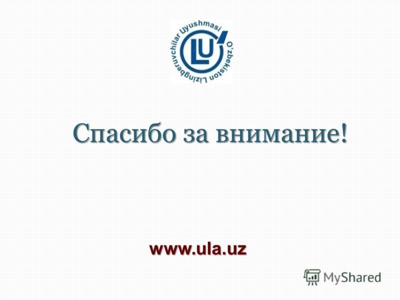 Спасибо за внимание! www.ula.uz www.ula.uz