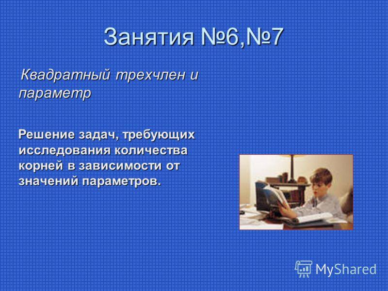 Занятия 6,7 Квадратный трехчлен и параметр Квадратный трехчлен и параметр Решение задач, требующих исследования количества корней в зависимости от значений параметров. Решение задач, требующих исследования количества корней в зависимости от значений