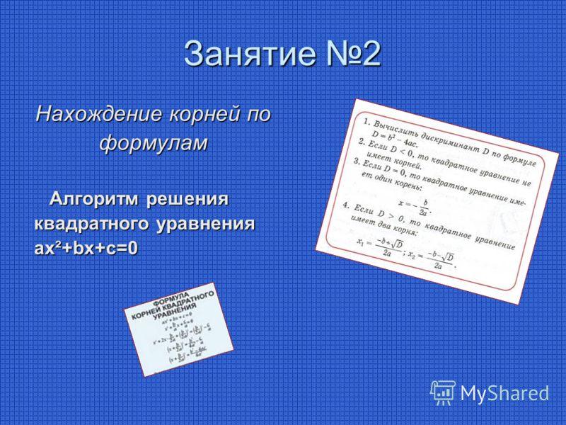 Занятие 2 Нахождение корней по формулам Алгоритм решения Алгоритм решения квадратного уравнения ax²+bx+c=0