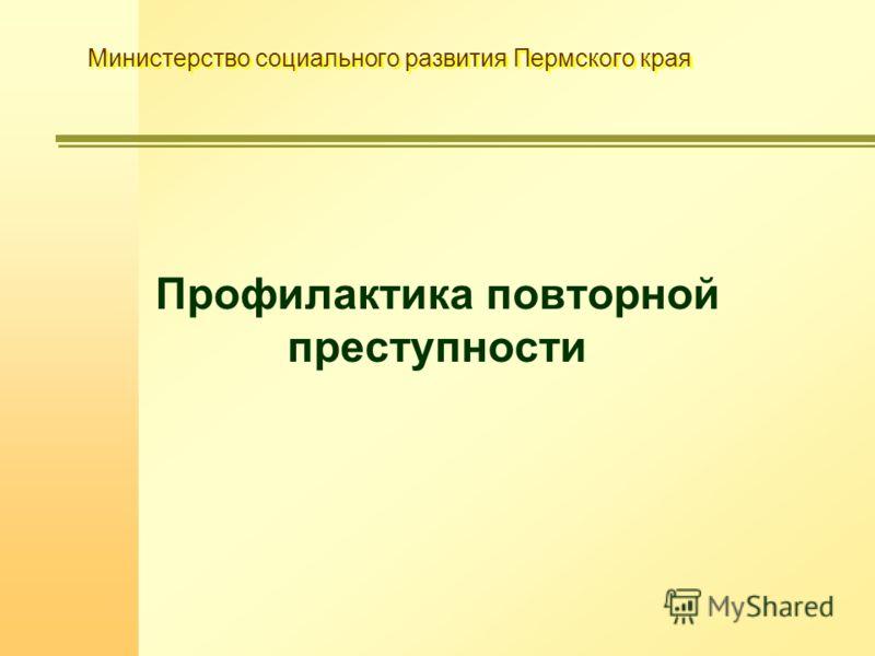 Министерство социального развития Пермского края Профилактика повторной преступности