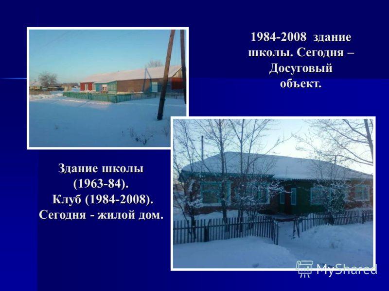 Здание школы (1963-84). Клуб (1984-2008). Сегодня - жилой дом. Клуб (1984-2008). Сегодня - жилой дом. 1984-2008 здание школы. Сегодня – Досуговый объект.