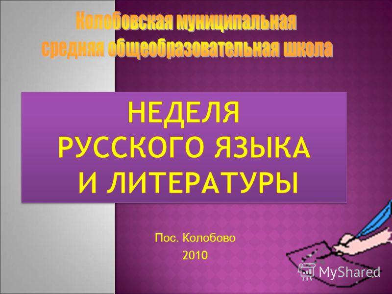 Пос. Колобово 20 10