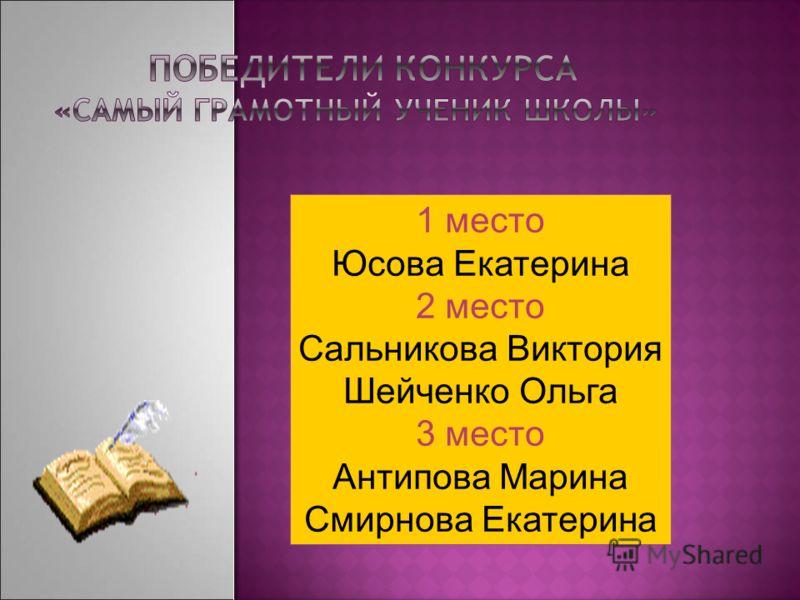 1 место Юсова Екатерина 2 место Сальникова Виктория Шейченко Ольга 3 место Антипова Марина Смирнова Екатерина