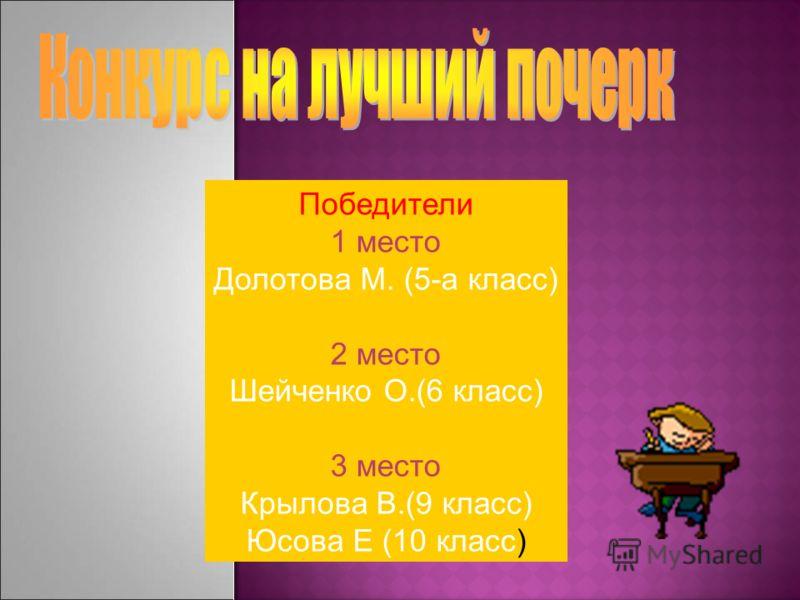 Победители 1 место Долотова М. (5-а класс) 2 место Шейченко О.(6 класс) 3 место Крылова В.(9 класс) Юсова Е (10 класс)