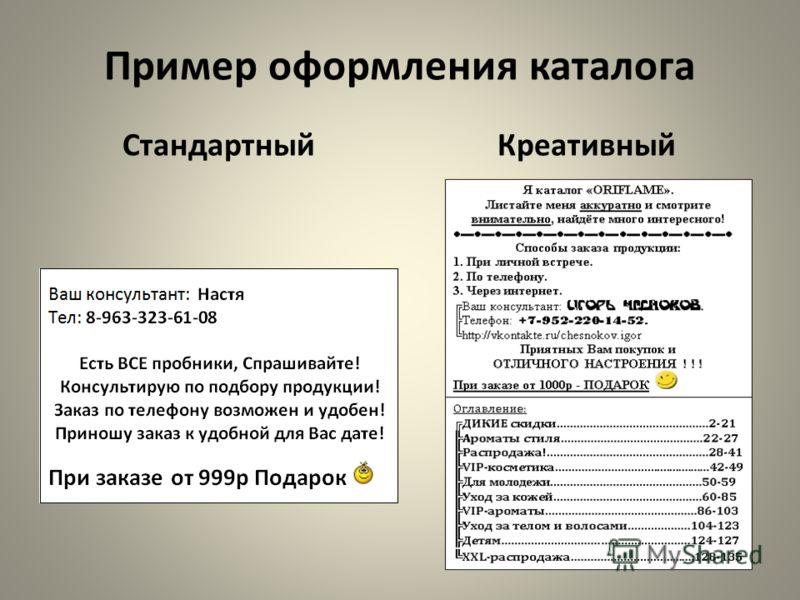 Пример оформления каталога КреативныйСтандартный