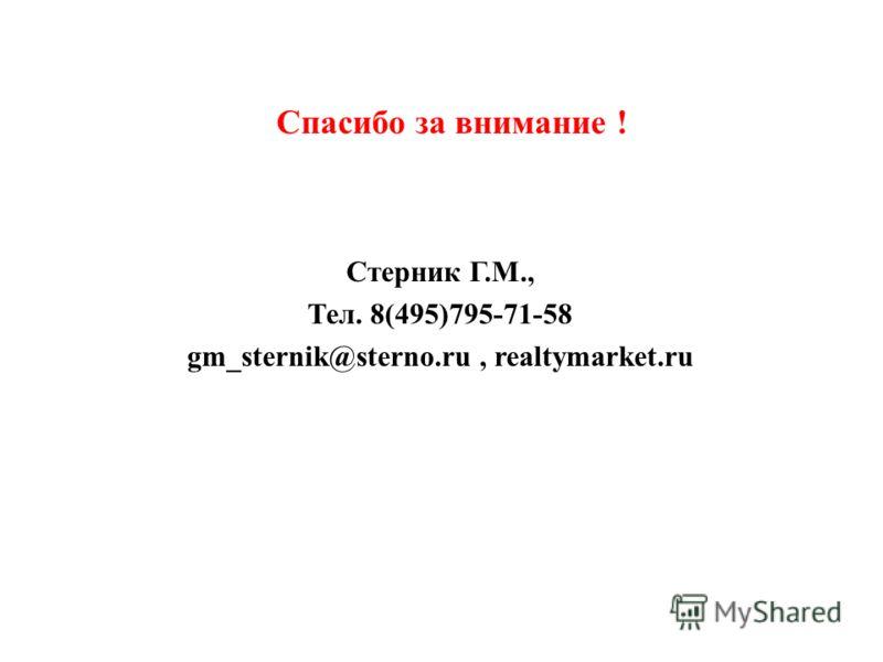 Спасибо за внимание ! Стерник Г.М., Тел. 8(495)795-71-58 gm_sternik@sterno.ru, realtymarket.ru