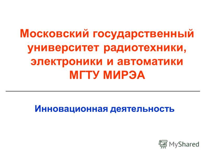 Московский государственный университет радиотехники, электроники и автоматики МГТУ МИРЭА Инновационная деятельность