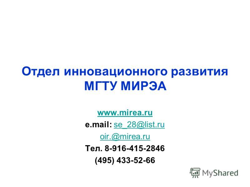 Отдел инновационного развития МГТУ МИРЭА www.mirea.ru e.mail: se_28@list.ruse_28@list.ru oir.@mirea.ru Тел. 8-916-415-2846 (495) 433-52-66
