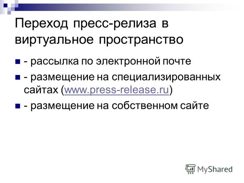 Переход пресс-релиза в виртуальное пространство - рассылка по электронной почте - размещение на специализированных сайтах (www.press-release.ru)www.press-release.ru - размещение на собственном сайте