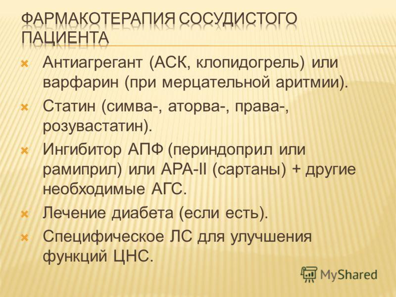 Антиагрегант (АСК, клопидогрель) или варфарин (при мерцательной аритмии). Статин (симва-, аторва-, права-, розувастатин). Ингибитор АПФ (периндоприл или рамиприл) или АРА-II (сартаны) + другие необходимые АГС. Лечение диабета (если есть). Специфическ