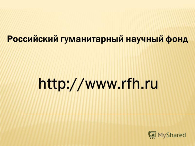 http://www.rfh.ru Российский гуманитарный научный фонд