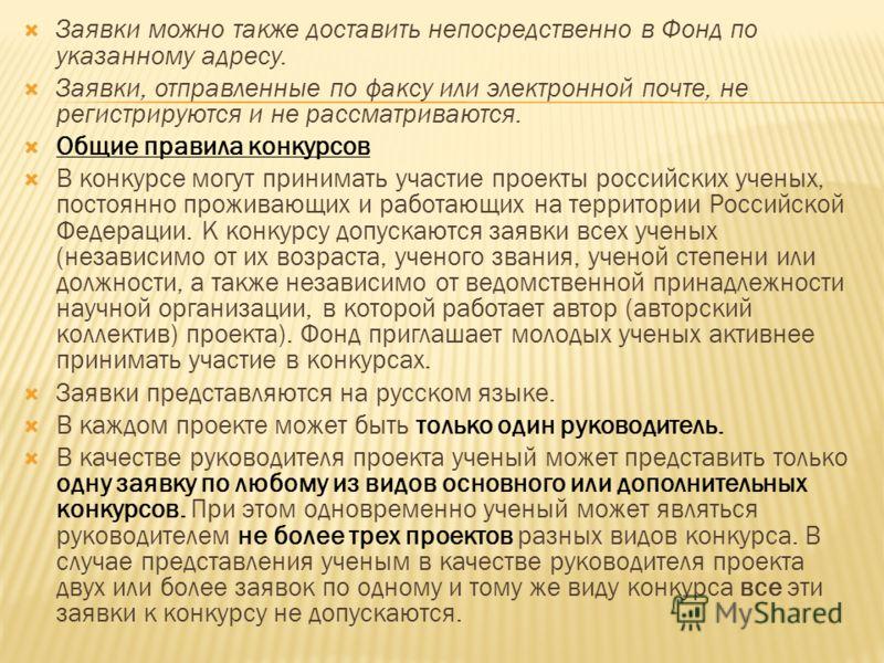Заявки можно также доставить непосредственно в Фонд по указанному адресу. Заявки, отправленные по факсу или электронной почте, не регистрируются и не рассматриваются. Общие правила конкурсов В конкурсе могут принимать участие проекты российских учены