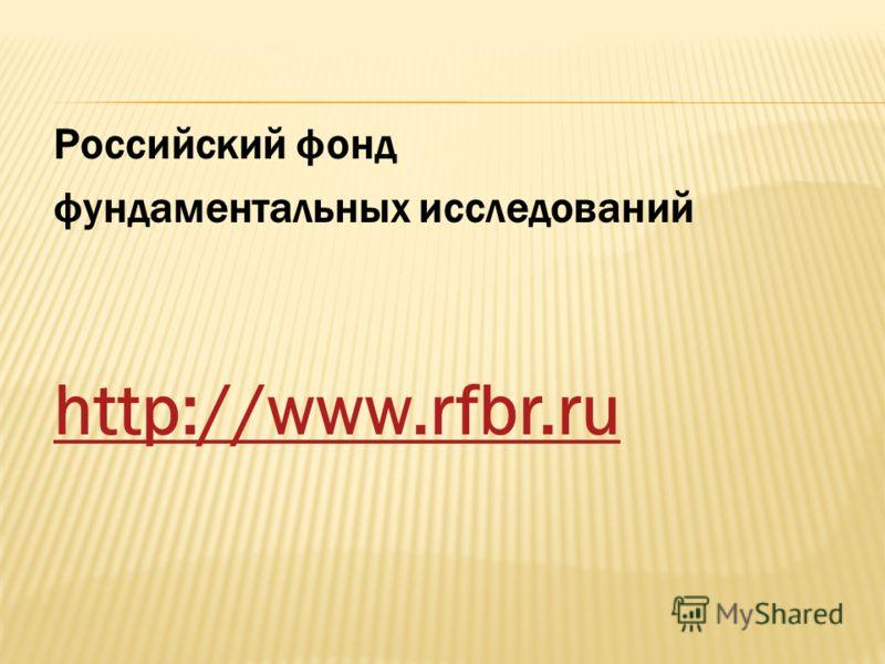Российский фонд фундаментальных исследований http://www.rfbr.ru