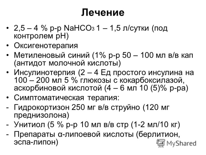 Лечение 2,5 – 4 % р-р NaHCO 3 1 – 1,5 л/сутки (под контролем рН) Оксигенотерапия Метиленовый синий (1% р-р 50 – 100 мл в/в кап (антидот молочной кислоты) Инсулинотерпия (2 – 4 Ед простого инсулина на 100 – 200 мл 5 % глюкозы с кокарбоксилазой, аскорб