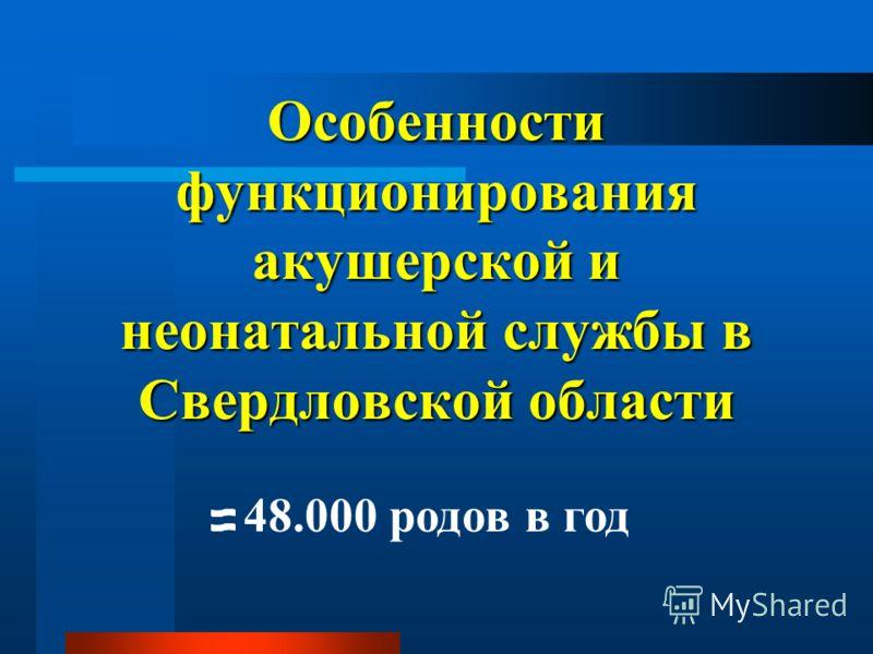 Особенности функционирования акушерской и неонатальной службы в Свердловской области 48.000 родов в год