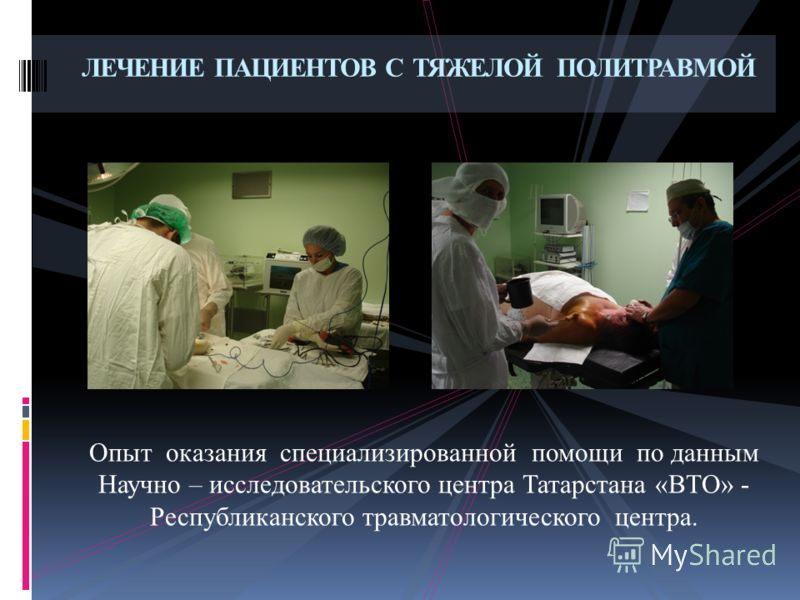 Опыт оказания специализированной помощи по данным Научно – исследовательского центра Татарстана «ВТО» - Республиканского травматологического центра. ЛЕЧЕНИЕ ПАЦИЕНТОВ С ТЯЖЕЛОЙ ПОЛИТРАВМОЙ