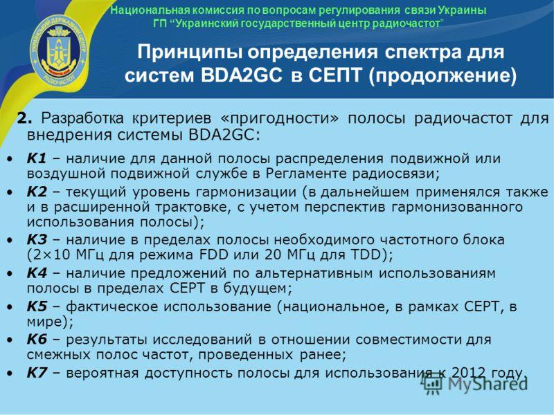 Принципы определения спектра для систем BDA2GC в СЕПТ (продолжение) 2. Разработка к ритери ев «пригодности» полосы радиочастот для внедрения системы BDA2GC: K1 – наличие для данной полосы распределения подвижной или воздушной подвижной службе в Регла