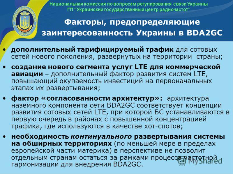 Факторы, предопределяющие заинтересованность Украины в BDA2GC дополнительный тарифицируемый трафик для сотовых сетей нового поколения, развернутых на территории страны; создание нового сегмента услуг LTE для коммерческой авиации дополнительный фактор