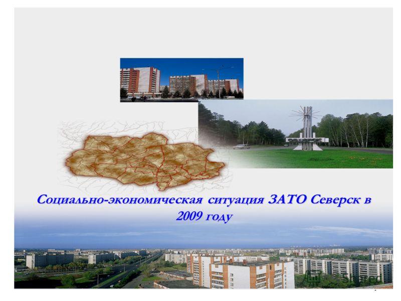 1 Социально-экономическая ситуация ЗАТО Северск в 2009 году