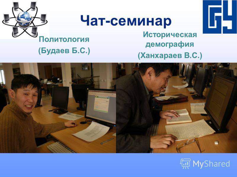 Чат-семинар Политология (Будаев Б.С.) Историческая демография (Ханхараев В.С.)