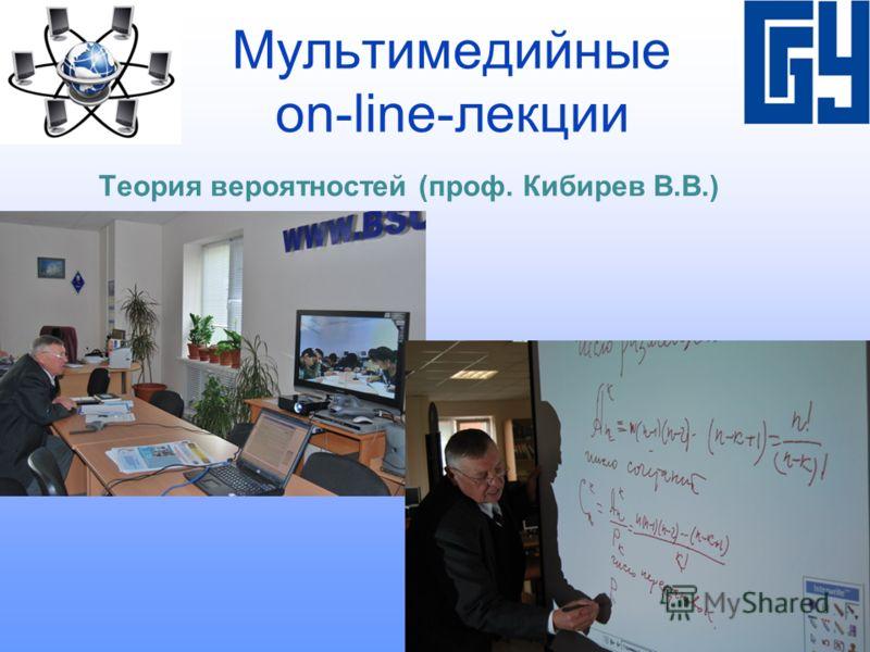 Мультимедийные on-line-лекции Теория вероятностей (проф. Кибирев В.В.)