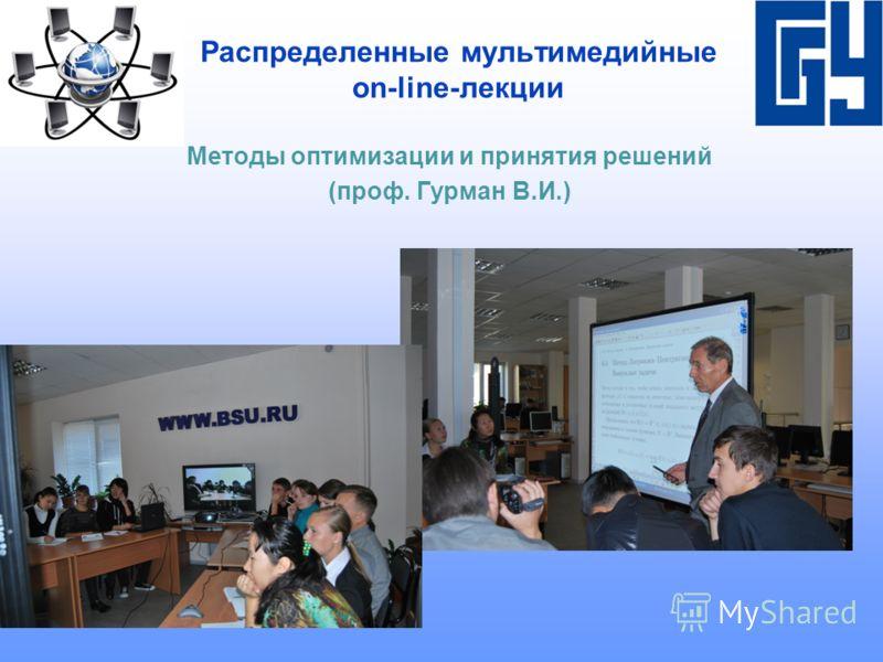 Распределенные мультимедийные on-line-лекции Методы оптимизации и принятия решений (проф. Гурман В.И.)