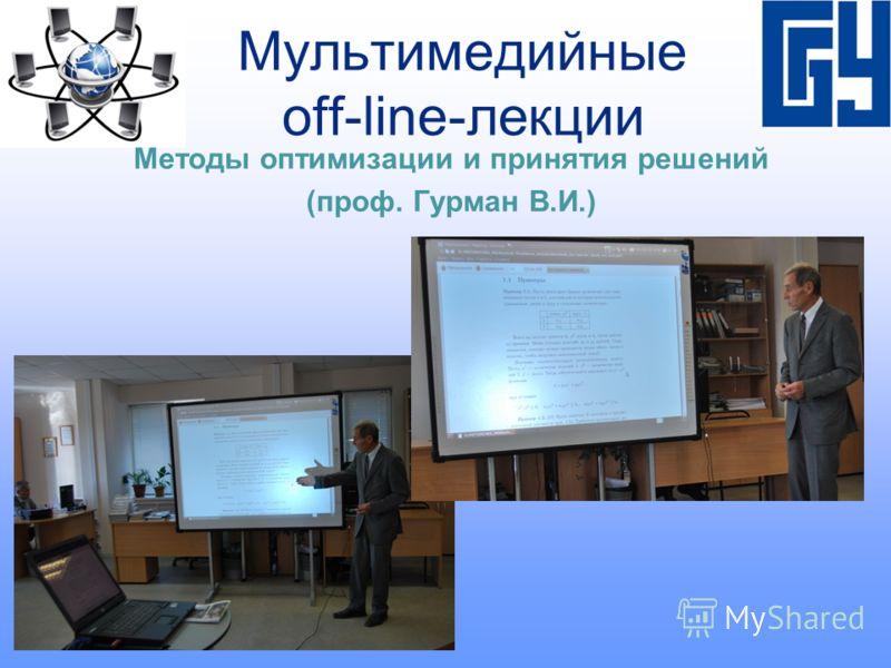 Мультимедийные off-line-лекции Методы оптимизации и принятия решений (проф. Гурман В.И.)