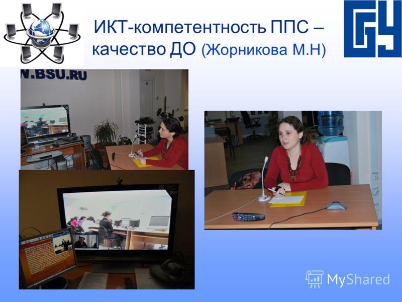 ИКТ-компетентность ППС – качество ДО (Жорникова М.Н)