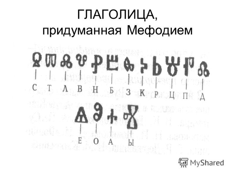ГЛАГОЛИЦА, придуманная Мефодием