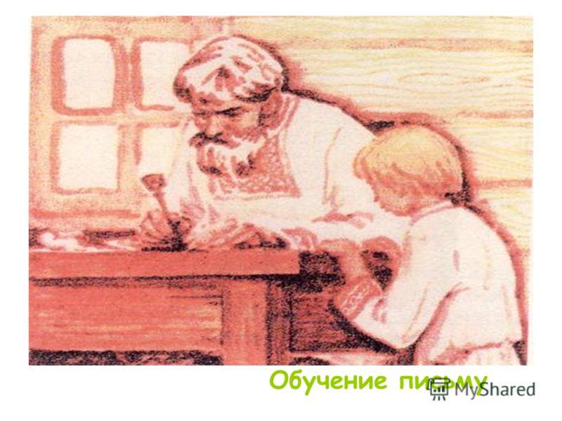 Обучение письму