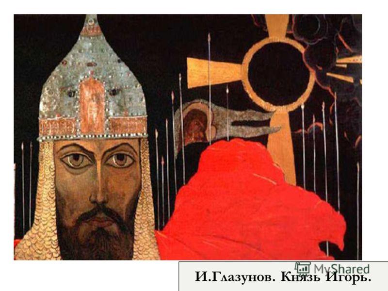 И.Глазунов. Князь Игорь.
