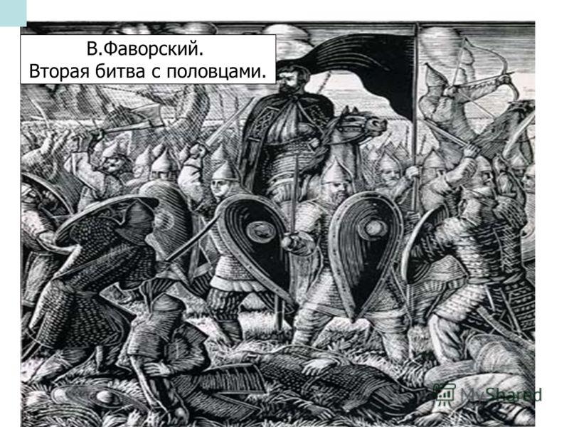 В.Фаворский. Вторая битва с половцами.