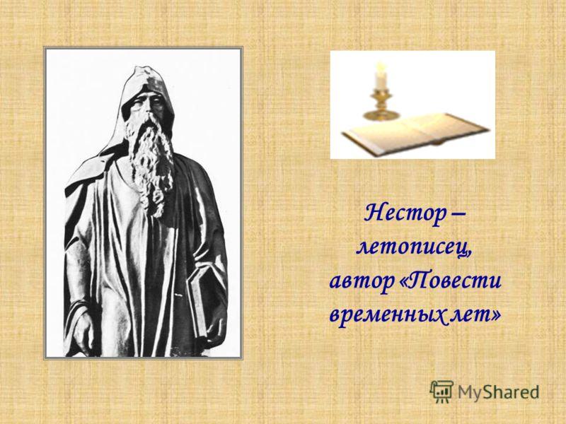 Нестор – летописец, автор «Повести временных лет»