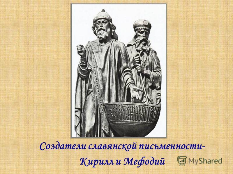 Создатели славянской письменности- Кирилл и Мефодий