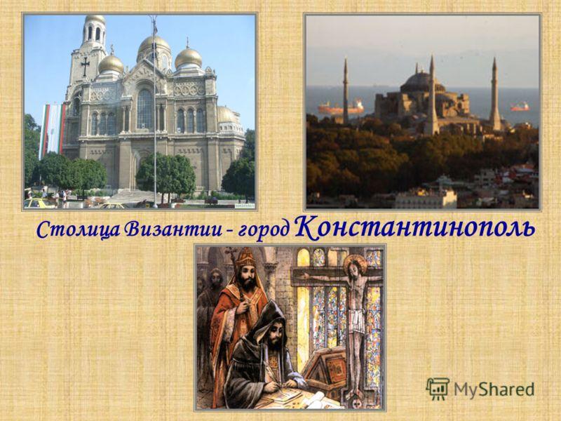 Столица Византии - город Константинополь
