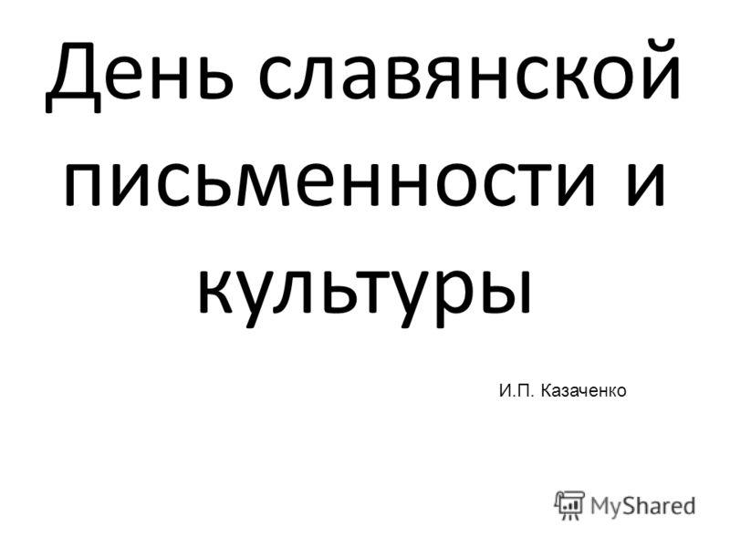День славянской письменности и культуры И.П. Казаченко
