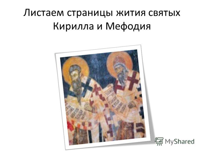 Листаем страницы жития святых Кирилла и Мефодия
