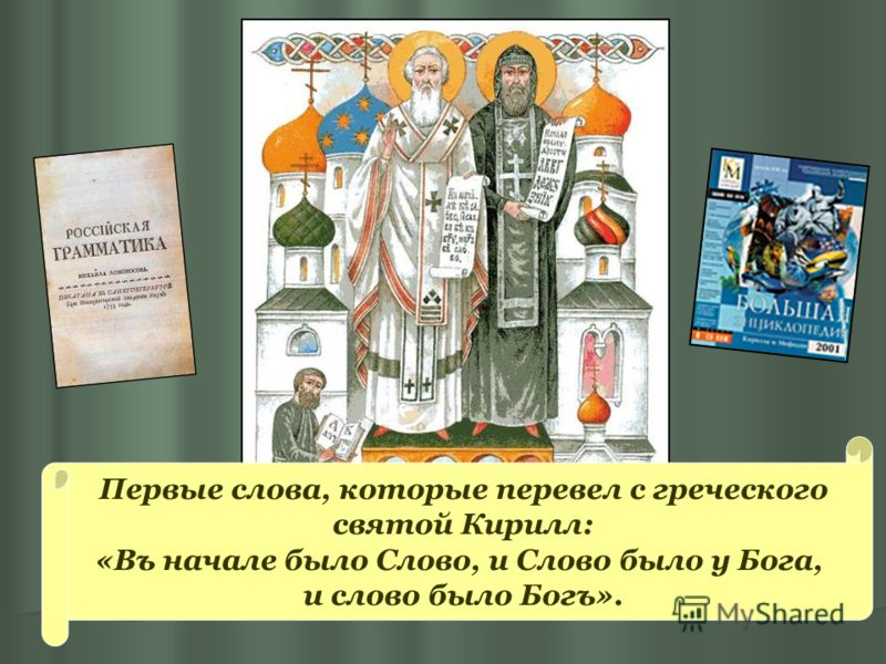 Первые слова, которые перевел с греческого святой Кирилл: «Въ начале было Слово, и Слово было у Бога, и слово было Богъ».
