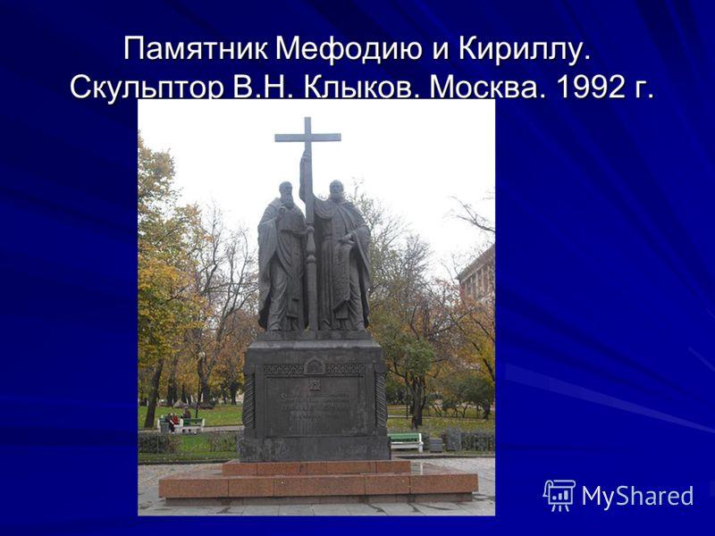 Памятник Мефодию и Кириллу. Скульптор В.Н. Клыков. Москва. 1992 г.