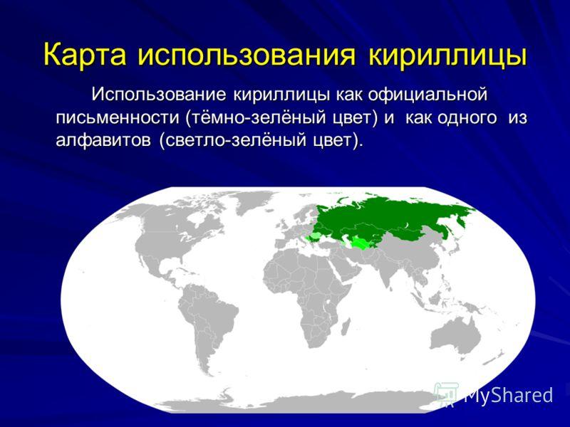 Карта использования кириллицы Использование кириллицы как официальной письменности (тёмно-зелёный цвет) и как одного из алфавитов (светло-зелёный цвет).