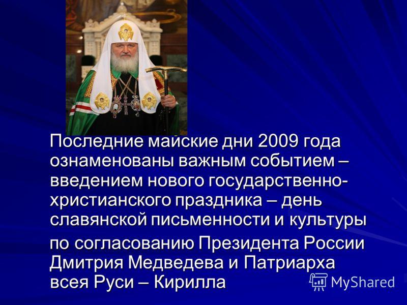 Последние майские дни 2009 года ознаменованы важным событием – введением нового государственно- христианского праздника – день славянской письменности и культуры Последние майские дни 2009 года ознаменованы важным событием – введением нового государс