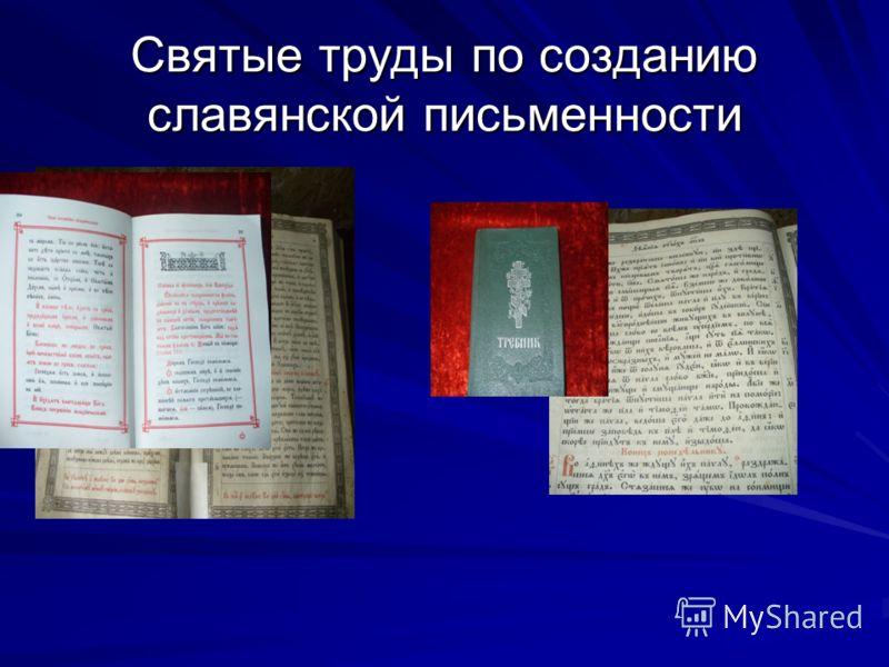 Святые труды по созданию славянской письменности