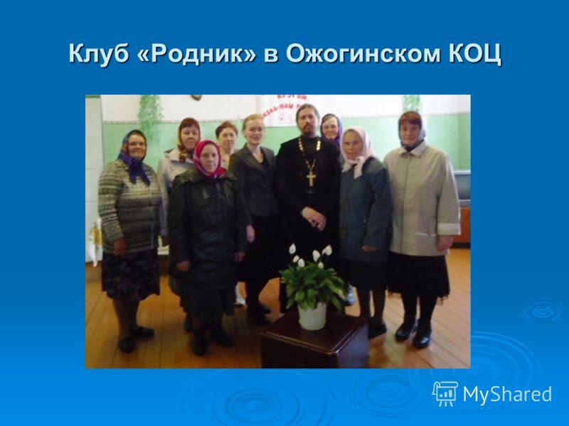 Клуб «Родник» в Ожогинском КОЦ