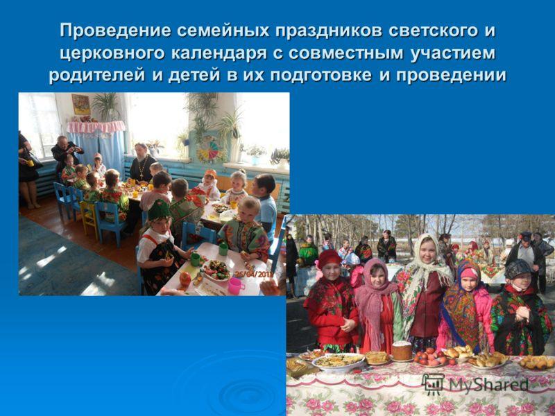 Проведение семейных праздников светского и церковного календаря с совместным участием родителей и детей в их подготовке и проведении