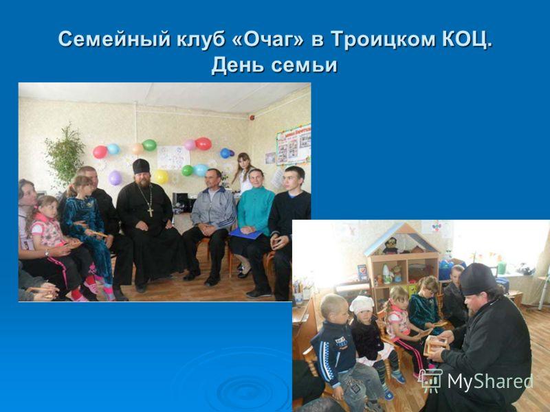 Семейный клуб «Очаг» в Троицком КОЦ. День семьи