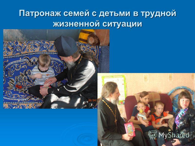 Патронаж семей с детьми в трудной жизненной ситуации