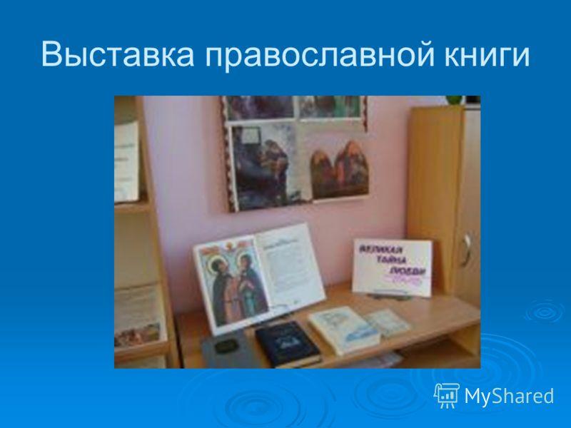 Выставка православной книги