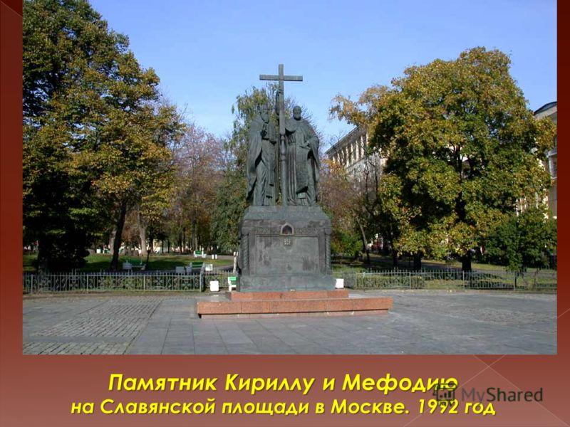 Памятник Кириллу и Мефодию на Славянской площади в Москве. 1992 год