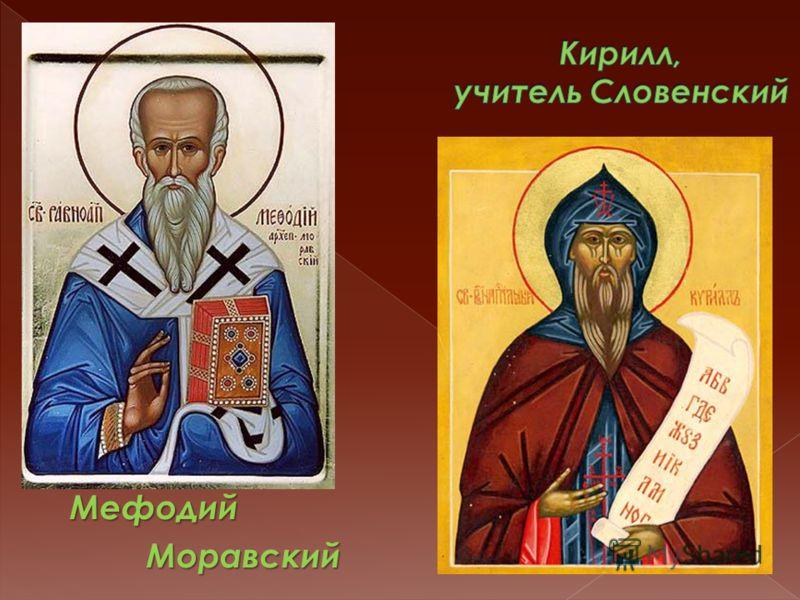 Мефодий Моравский Моравский
