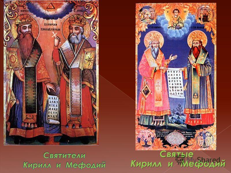 Святые Кирилл и Мефодий Кирилл и Мефодий